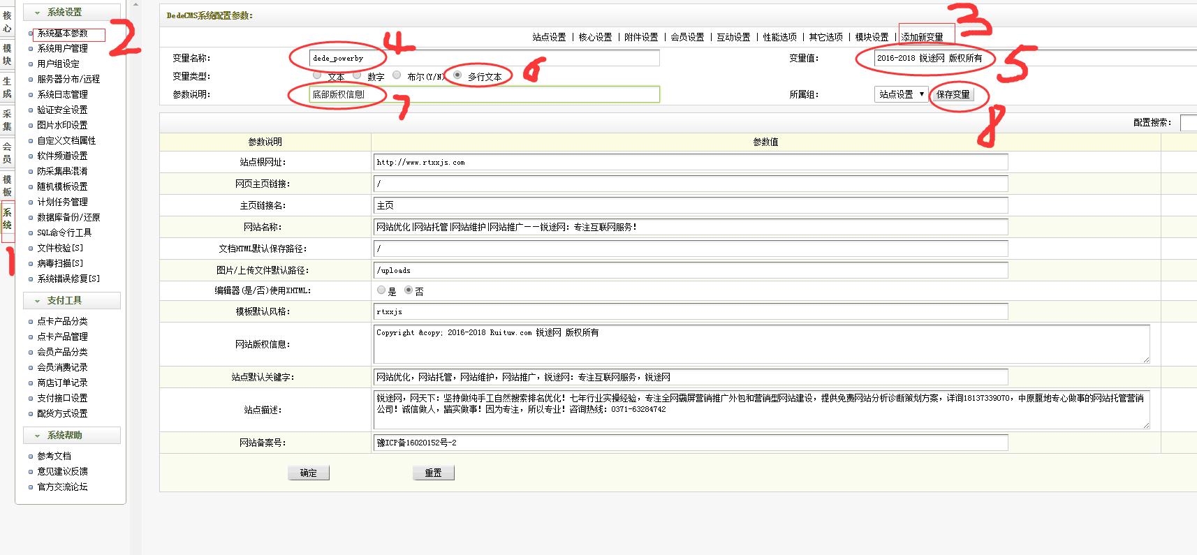 织梦底部版权信息中的Power by DedeCms如何去除和更改/修改