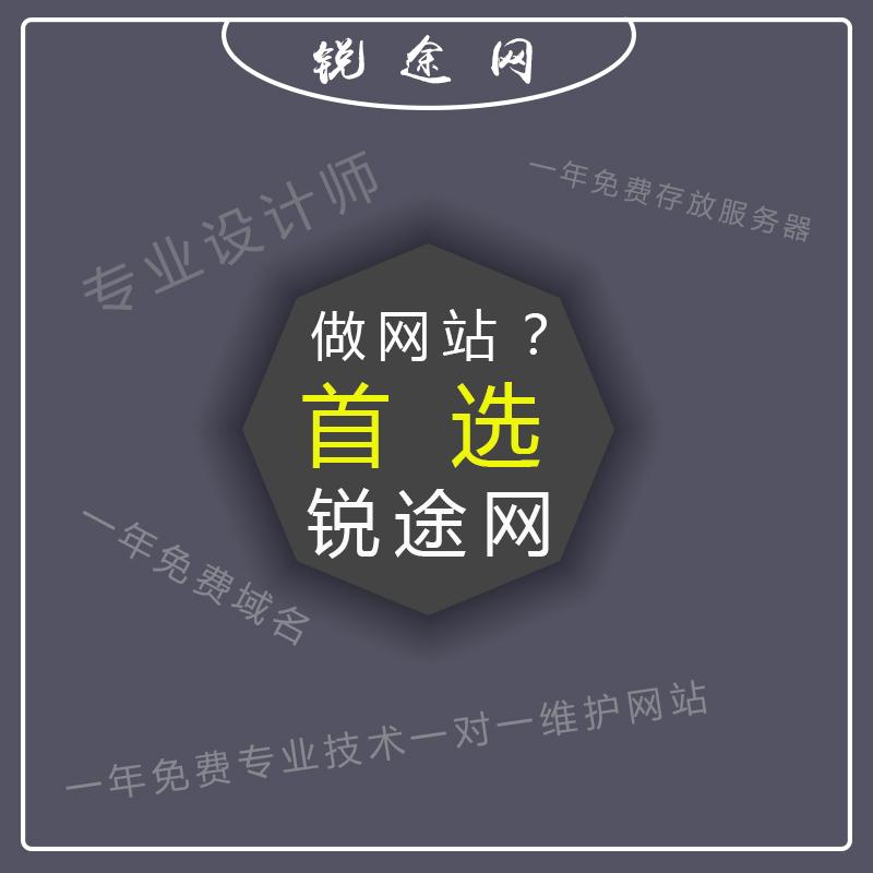 企业网站建设/郑州制作网站公司/锐途