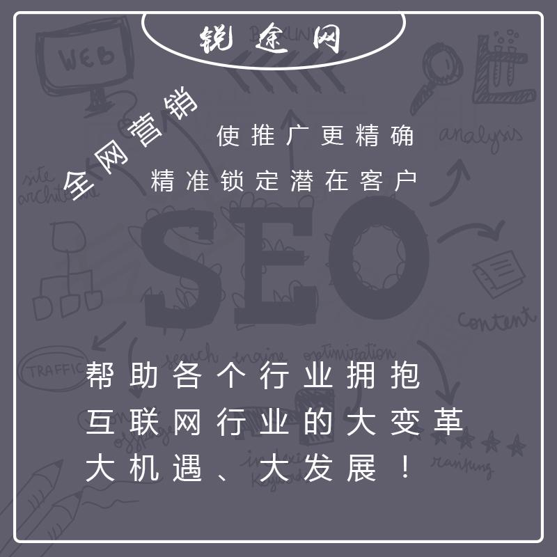 网站优化|锐途网站托管代维护|网站排