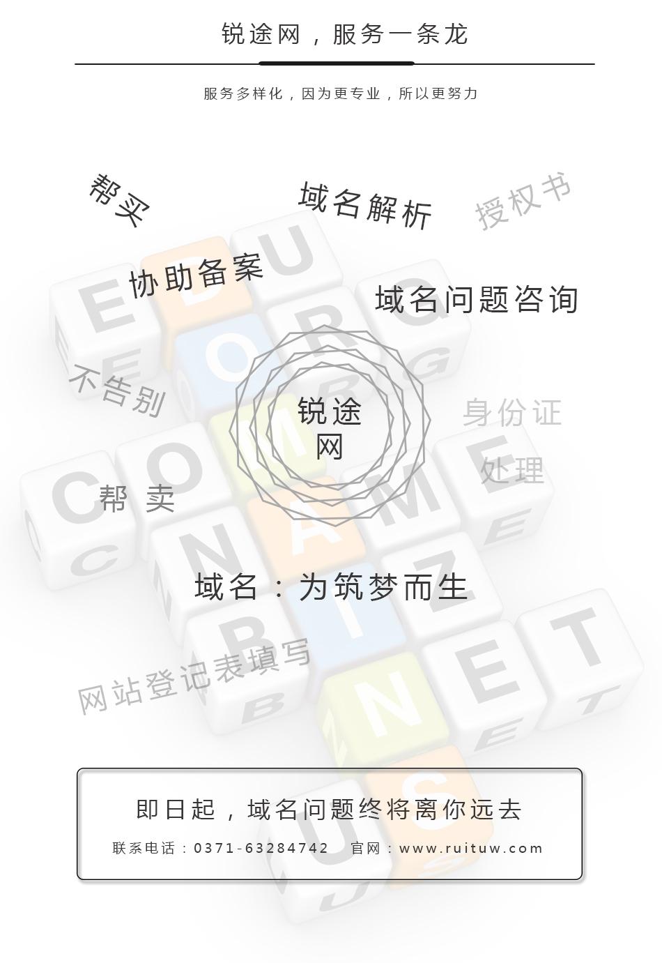 域名解析|域名帮买|协助域名备案|锐途网域名服务