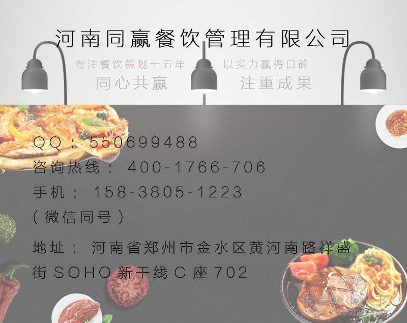 同赢餐饮管理咨询公司,98%餐厅的选择